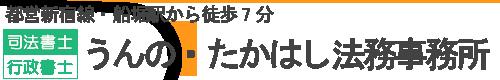 江戸川区の司法書士 行政書士 うんの・たかはし法務事務所