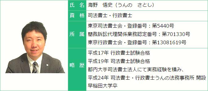 司法書士・行政書士海野悟史のプロフィール